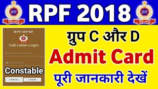 RPF Constable Group C or D Admit Card || RPF Admit Card 2018