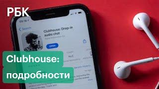 Всё о Clubhouse: как работает эта социальная сеть, как получить инвайт, история создания