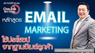 email ทำการตลาดด้วย E mail Maketting