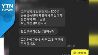 [단독] 신종 '소개팅 앱 환전' 사기에…