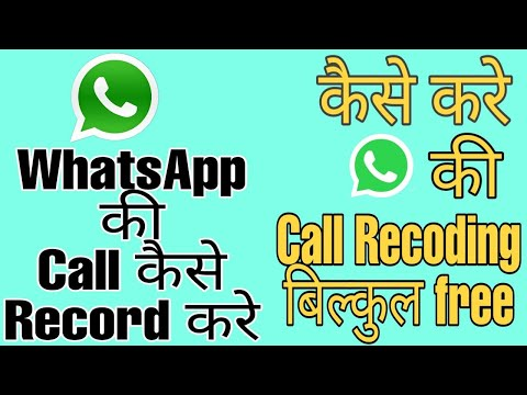 how-to-record-whatsapp-call-|-whatsapp-call-kaise-record-kare-|whatsapp-ki-call-recording-kaise-kare