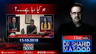 Live with Dr.Shahid Masood | 13-October-2018 | PM Imran Khan | IMF | Asad Umar