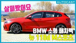 [시승기] BMW 뉴 118d M스포츠 #디자인 #실내…