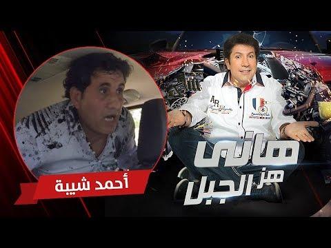 هاني هز الجبل أحمد شيبة الحلقة كاملة رمضان 2017
