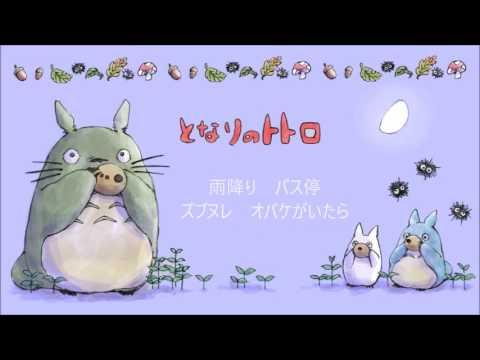 となりのトトロ歌詞つき My Neighbor Totoro Covered By Miho Kuroda