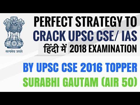 Crack UPSC CSE 2018 - The Perfect Strategy -  हिंदी में - By Surabhi Gautam (AIR 50, UPSC 2016)