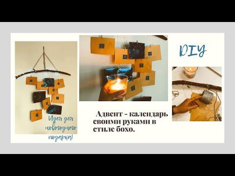 Адвент - календарь своими руками. Рождественский календарь DIY. Новогодний подарок. Идеи подарка.