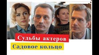 Садовое кольцо сериал СУДЬБЫ АКТЕРОВ