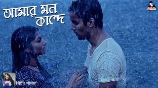 Amar Mon Kande Salma Jibon Roy Shoshi Bangla New Song 2018 New Music Video