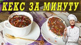 видео Кекс в кружке за 5 минут в микроволновке: 2 рецепта с фото и советы