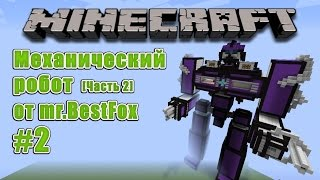 видео: Механический робот Майнкрафт 1.5.2 (Часть 2) / #2