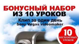 Забери Набор из 10 уроков Sony Vegas