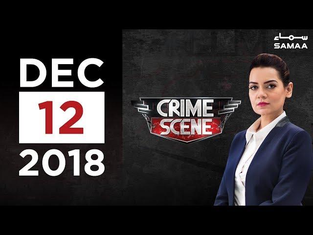 Bhai Ne Bare Bhai ke Maalik ko Qatal Kardia | Crime Scene | Samaa TV | Dec 12,2018