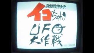 河崎実監督の人気シリーズ「地球防衛少女イコちゃん」。 これはPC-9801...
