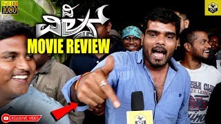 The Villain Movie Review   First Day First Show   The Villain Review   Public Reaction   #TheVillain