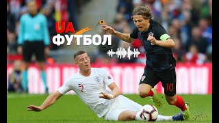 Англия Хорватия АУДИО онлайн трансляция матча чемпионата Европы