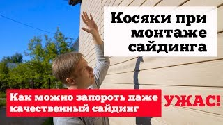 видео Виниловый сайдинг Mitten (Миттен) в Москве, Санкт-Петербурге, Чебоксарах