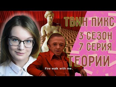 Твин Пикс 3 сезон 7 серия ОБЗОР// Теории, наблюдения