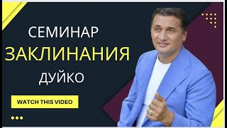 """Изменить судьбу.Новый семинар """"ЗАКЛИНАНИЯ от Андрей Дуйко"""""""