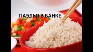 Салат Овощной с Рисом.  Паэлья  В Банке