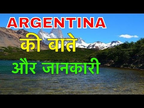 ARGENTINA FACTS IN HINDI || मिलते है किस करके || ARGENTINA COUNTRY IN HINDI || ARGENTINA GIRLS