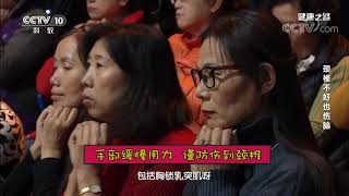 [健康之路]颈椎不好也伤脑 颈椎保健操| CCTV科教