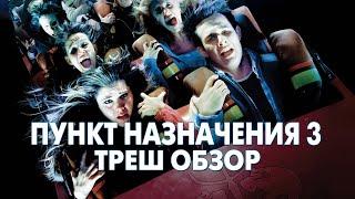 Треш Обзор Фильма ПУНКТ НАЗНАЧЕНИЯ 3 (2006)