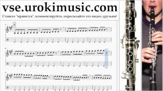 Как играть на Кларнете Passenger Let Her Go часть 1 самоучитель уроки обучение ноты школа курсы