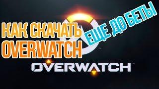 Как скачать Overwatch бету до получения инвайта - OFFTOP - How to download Overwatch