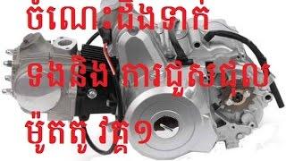 Motorcycle Repair-CYLINDER/PISTON-Tutorial part 1- ជួសជុលម៉ូតូ ភាសាខ្មែរ