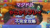 マージ ドラゴン チャレンジ 9