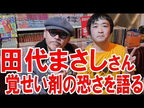田代まさしさんに会って覚せい剤の恐ろしさを教えてもらった!【ピョコタン】