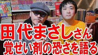田代まさしさんに会って覚せい剤の恐ろしさを教えてもらった!【ピョコタン】 thumbnail