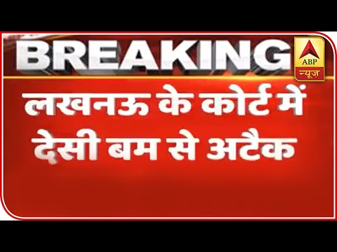 Lucknow: Crude Bomb Hurled Towards Lawyer Sanjeev Lodhi's Chamber | ABP News