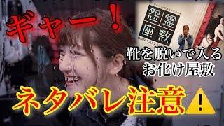 【怨霊座敷】ネタバレ注意!オチに大爆笑! https://youtu.be/S2D7RFzA1...