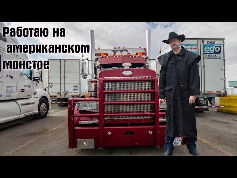 Еду из Лос-Анджелеса в Торонто. Сколько стоит помыть в США грузовик и как это делается!