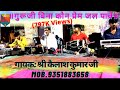 Download New Rajasthani Bhajan MP3 song and Music Video