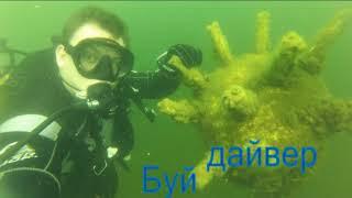 Дайвінг ДЦ Садко Новомічурінск квітень 2017 року