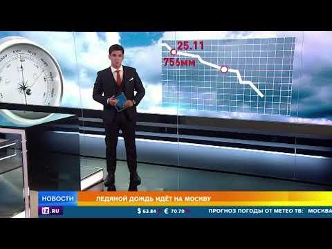 Россиян предупредили о резком падении атмосферного давления