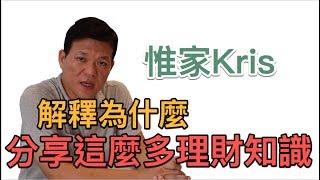 惟家_Kris解釋為什麼分享這麼多理財影片