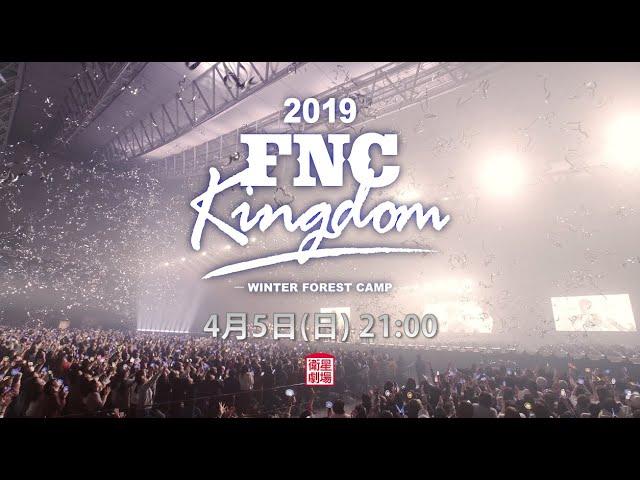 【N.Flying】4月5日(日)21:00 衛星劇場にてTV初放送となる「2019 FNC KINGDOM-WINTER FOREST CAMP-」予告映像公開!