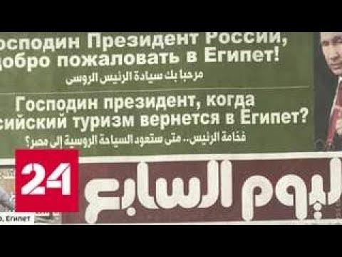Три страны за один день: Каир ждет от России туристов и АЭС - Россия 24