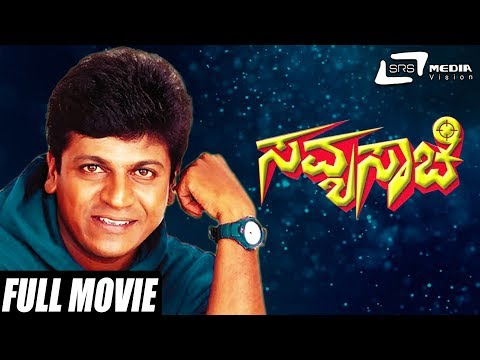 Savya Sachi – ಸವ್ಯಸಾಚಿ | Kannada Full Movie | Shivarajkumar | Prema | Suspense Movie