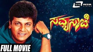Savya Sachi – ಸವ್ಯಸಾಚಿ | Kannada Full Movie | Shivarajkumar | Prema | Suspense Movie