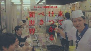 http://www.europe-kikaku.com/e35/ 作・演出=上田誠 音楽=キセル 出...