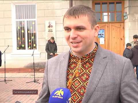 В Чернієві відкрили анотаційну дошку Мартину Королюку