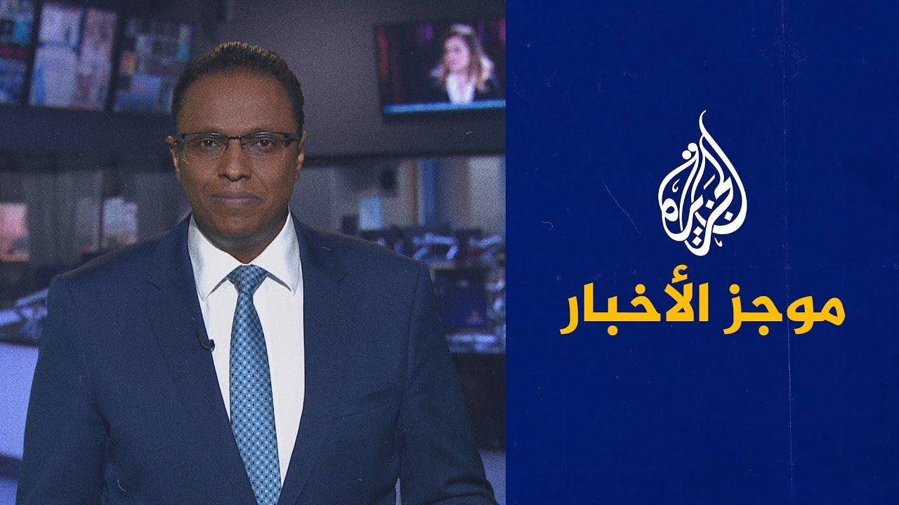 موجز الأخبار - الثالثة صباحا 13/06/2021  - نشر قبل 46 دقيقة