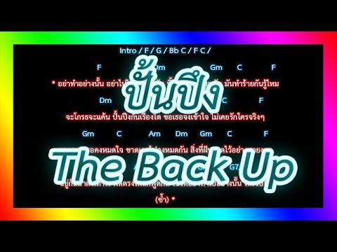 🎸คอร์ดเพลง🎸ปั้นปึง  The Back Up