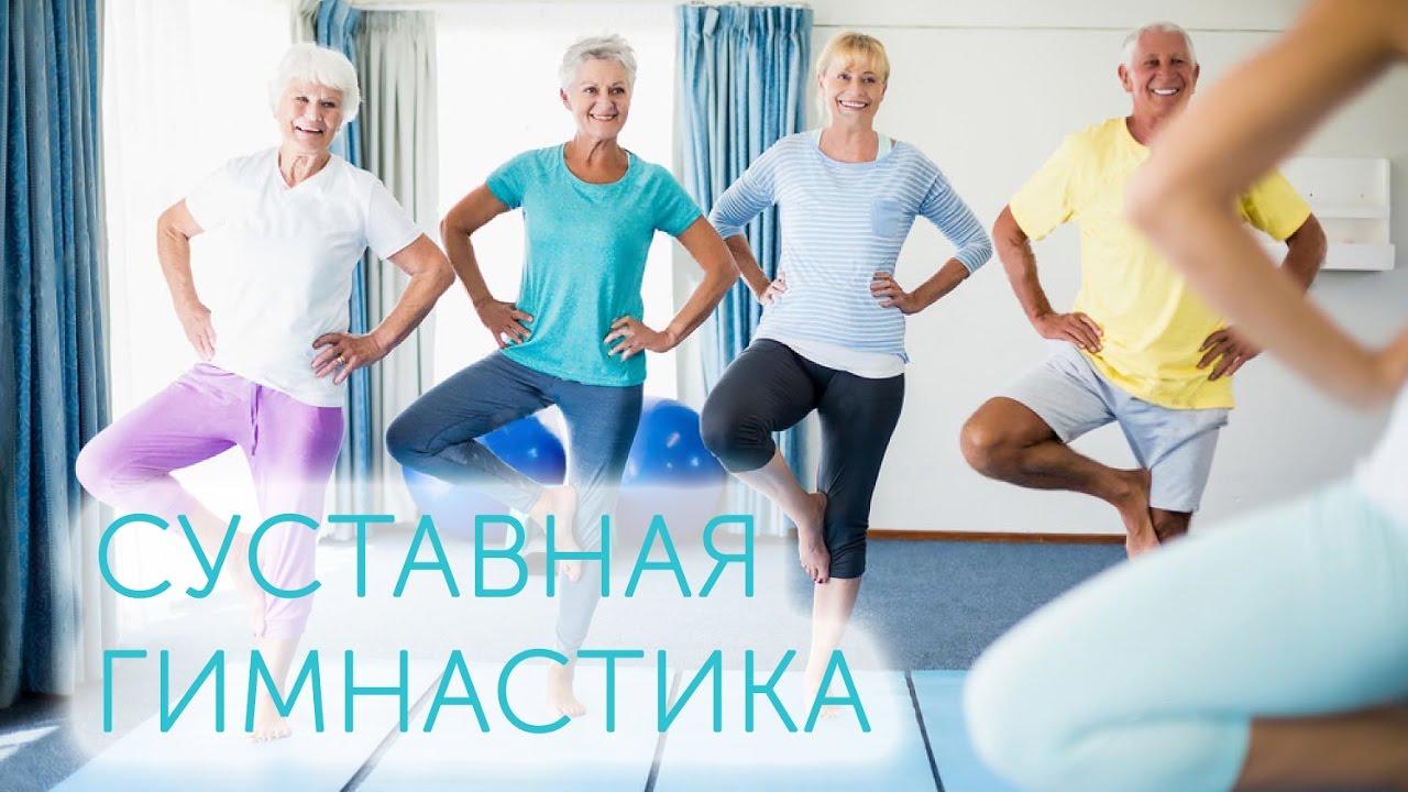 Суставная гимнастика.м.норбекова книга суставы травы