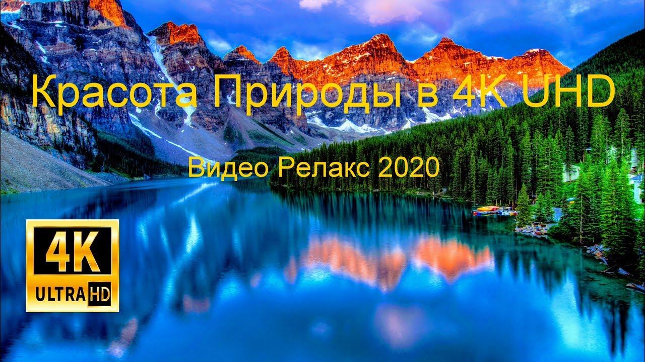 Красота Природы в 4K UHD. Видео Релакс 2020 / Beauty of Nature in 4K UHD. Video Relax 2020